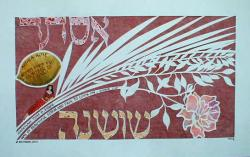 This laser cut combines the celebrant's name and the holiday of Sukkot.