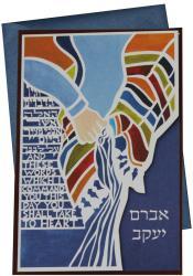 4 Color Bar/Bat Mitzvah invitation featuring the V'Ahavta prayer.