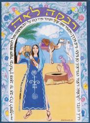 This invitation shows Rebecca at the well from Parashat Hayyei Sarah.