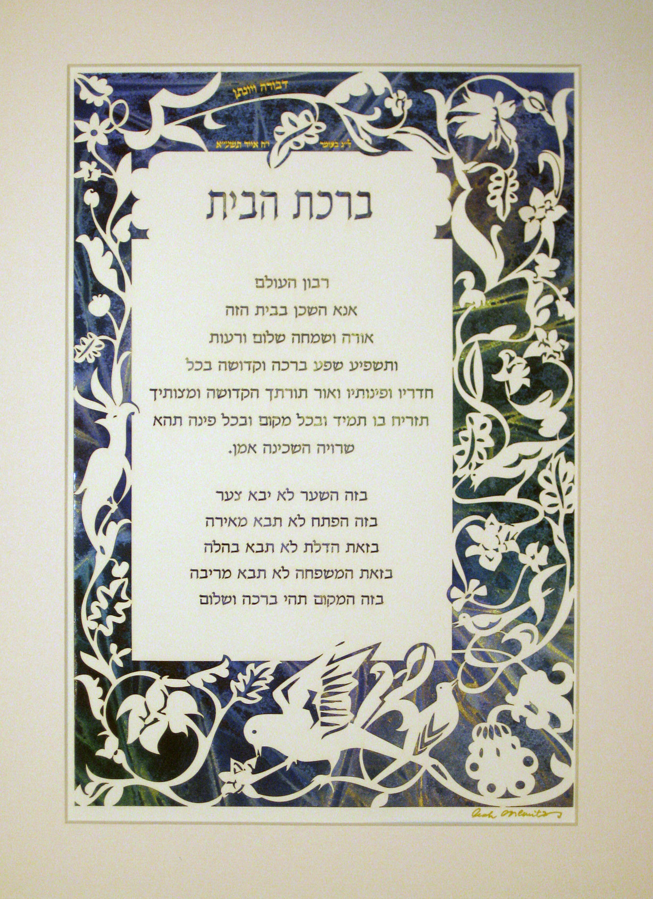 Flora And Fauna House Blessing Judaic Art Studio